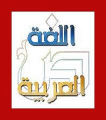 منتدي اللغة العربية