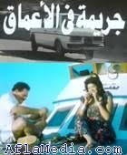 FILM ARABE-جريمة في الاعماق