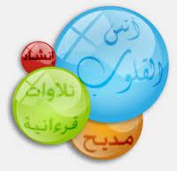 مالتيميديا وفلاشات  اسلامية