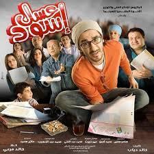 فيلم عسل اسود احمد حلمي 2010