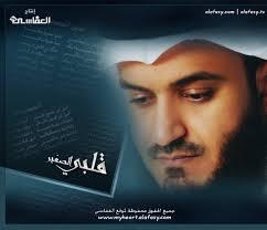 صوتيات مشاري راشد العفاسي mp3