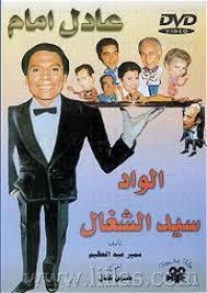 مشاهدة مسرحية الواد سيد الشغال - اون لاين
