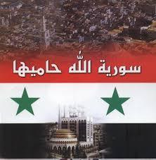 ♥♥ أتعلمون ما هي سوريا ♥♥ Syria