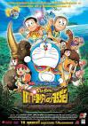 โดราเอมอน เดอะมูฟวี่ 2012 Doraemon Nobita and the Last Haven