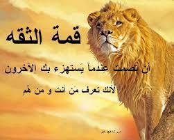 سجل حضورك بتقديم نصيحة أو ذكر حديث أو آية قرآنية أو حكمة Images?q=tbn:ANd9GcQ-kor5aTSyDYvCXHTm5FWaeWA43ICOtb2aE4AueVnKtMSM25xP