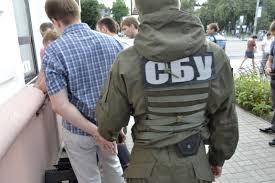 Картинки по запросу служба безпеки України