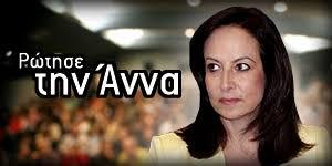 E-mail προς την υπουργό Παιδείας Άννα Διαμαντοπούλου...