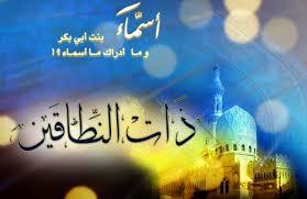 اول فدائيه في الاسلام(م)