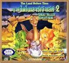 VCD EVS109 ภาพยนตร์การ์ตูนเรื่อง ญาติไดโนเสาร์เจ้าเล่ห์ 2 (