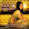 สะบายCD : อรวี สัจจานนท์ - เพลงรักในความทรงจำ 1 [Powered by ...