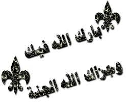 فل نستغل رمضان Images?q=tbn:ANd9GcQ5BGUHcArbufLP4v5xwDtzdyTkL_Keerz7m6Nikor0-1L4R-ne