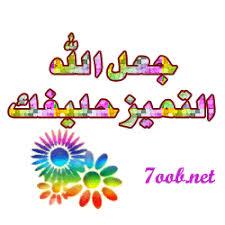 تلميحات رمضانية بالصور Images?q=tbn:ANd9GcQ5GvfnxWNlIP_c_EFfhjrCifPW53V-MLQMgiuxIGW0UF9RL0iZ