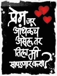 marathi graffity