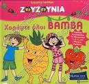Xorepste oloi bamba - Zoyzoynia - Katerina Giannikoy - CD / DVD ...