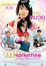 20 หนังแนะนำวันวาเลนไทน์(รัก)มีทั้งไทย เทศและหนังที่กำลังจะเข้าโรง ...