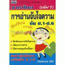 ภาษาไทย การอ่านจับใจความ ชั้น ป.1-ป.6 (เล่ม 1)