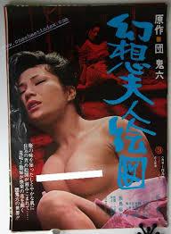 Dan Oniroku – Genso fujin ezu 1977