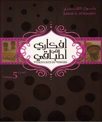 كتاب أفكارى فى أطباقى - صفحة 2 Images?q=tbn:ANd9GcQA4m9HxDl1C-esDXHEWQNSitdHkI7f60dErBkheuSmwAYGdU_H