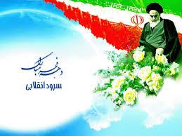 مجموعه سرودهای انقلاب اسلامی ایران