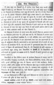 Writing service Read hindi essay books online free write my  Writing service Read hindi essay books online free write my