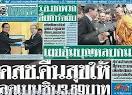 ข่าวหนังสือพิมพ์ วันศุกร์ ที่ 29 สิงหาคม พ.ศ.2557 | Bangkok Voice ...