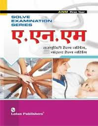 buy nursing papers online Buy Sell Rent Solved Examination Series ANM st Year for