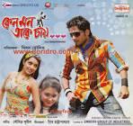 Keno Mon Take Chay (2012) * Kolkata Movie mp3 Songs * 320 K