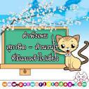 32-คำพังเพย-สุภาษิต-สำนวนไทย-– ...