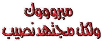 مبروك لاخونا المختار الشمري اصبح مشرف قسم احوال الشيعه في العالم Images?q=tbn:ANd9GcQDlcxIIEUDS3sWBpUJ3nAtC2itzE6qgpLGr3awGC-EICdlcYy-VA