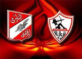 مباراة القمة بين ديربى الكرة المصرية الأهلى والزمالك يوم الاربعاء 8 فبراير images?q=tbn:ANd9GcQGiiUUMRQ8QR3Oj0rR-0GZK73LevAyl8u9LuUMur49GA1JNPj6&t=1