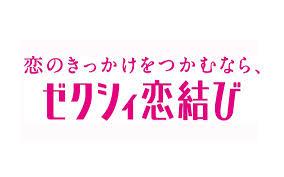 Zexy Koimusubi online dating service    Recruit Holdings Global     Zexy Koimusubi online dating service