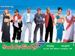 ANDARU DONGALE Telugu Movie
