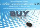 เอกสารการจัดซื้อจัดจ้างภาครัฐด้วยระบบอิเล็กทรอนิกส์ (e-GP) - KST ...
