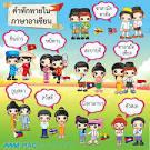อาเซียน AEC ภาษาอาเซียน คำทักทายในภาษาอาเซียน (Aaean Community ...