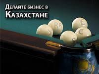 малый бизнес в казахстане