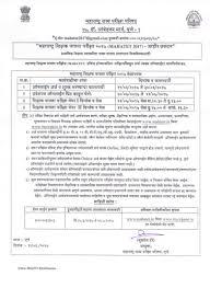 maharashtra tet 2017 u20132018 application form exam date