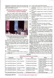 Essay on importance of hindi language in india in hindi   metricer com Metricer com Essay on importance of hindi language in india in hindi