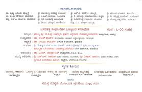 Invitation Cards Sample Format Marriage Invitation Format In Kannada Yaseen For
