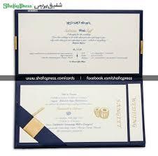 Invite Cards Www Shafiqpress Com Shadi Cards Wedding Card Printing Wedding