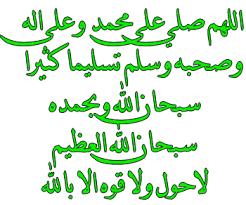 ابدأ يومك بذكر آية قرآنية ثم الصلاة على الحبيب المصطفى محمد  صلى الله عليه وسلم  -2- - صفحة 12 Images?q=tbn:ANd9GcQKrp-DVgQb1jj2zVc1YRqxXt3Inn_XF2J_MVlTHwth5L7QN0tzdQ&t=1