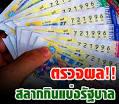 ตรวจหวย ตรวจสลากกินแบ่งรัฐบาล งวด 1 ธันวาคม 2557 ล่าสุด ตรวจหวย ...