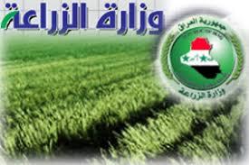 موقع وزارة الزراعة