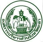 BlogGang.com : : apinan_sa - เบอร์โทรศัพท์ข้าราชการเจ้าหน้าที่ ...