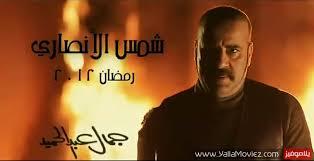 Shams Al-Ansarey شمس الانصارى