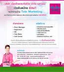 งาน หางาน สมัครงาน บริษัท เมืองไทยประกันชีวิต จำกัด (มหาชน)