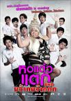 20 อันดับหนังไทยทำเงินสูงสุดแห่งปี 2012