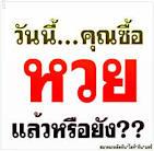 หวยลาวและหวยไทย โดย อ.เวารัมย์ - oajanpun.bth.cc