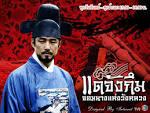 แดจังกึม จอมนางแห่งวังหลวง : Thaitv3.com