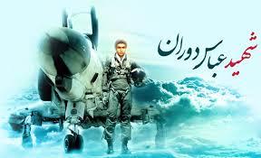ıllıحماسه دورانllı به بهانه سالروز شهادت خلبان شهید عباس دوران