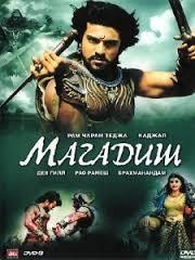 Thần-Thoại-Ấn-Độ--Magadheera